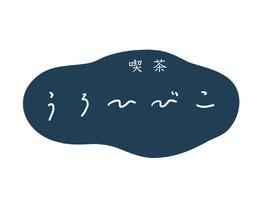 祝!3/24~プレopen『うろひびこ』喫茶(東京都武蔵野市)