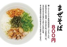 三重県津市河芸町東千里に「まぜそば専門店 紅ノ月」が昨日グランドオープンされたようです。