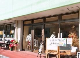 祝!1/18.GrandOpen『バレーナ』運動スタジオ&カフェ(横浜市青葉区)