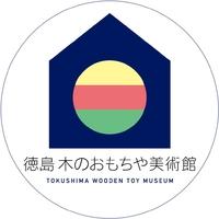 徳島県板野郡あすたむらんど徳島内に「徳島木のおもちゃ美術館」10/24グランドオープン
