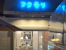 祝!8/21.GrandOpen『湘南フクモリ』お総菜&お弁当(神奈川県藤沢市)