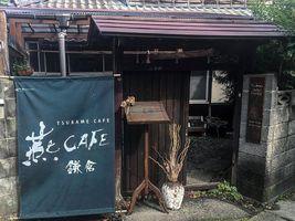 都会の喧騒を離れ心から安らげる古民家カフェ。。神奈川県鎌倉市小町3丁目の『燕カフェ』