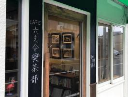 和歌山の田辺市末広町に「Cafe 六文舎喫茶部」プレオープンされたようです。