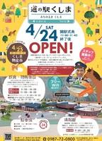 串間がも-と楽しめる...宮崎県串間市大字西方に「道の駅くしま」本日オープン