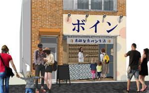 東京都足立区千住旭町に高級食パン専門店「ボイン」が本日グランドオープンされたようです。