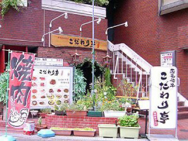 27203黒毛和牛焼肉 韓国家庭料理  こだわり亭