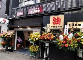 神奈川県横浜市鶴見区豊岡町に「油そば専門店横浜麺屋 とりのゆ」が本日オープンされたようです。