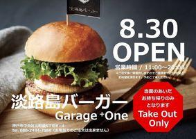 祝!8/30open『淡路島バーガーGarage+One』グルメバーガーカフェ(神戸市中央区)