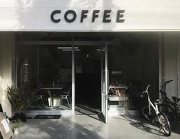 くつろげるお店...兵庫県尼崎市南武庫之荘1丁目の「ブラウンコーヒー」