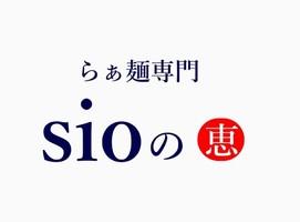 兵庫県神戸市東灘区本山中町に「sioの恵」が昨日オープンされたようです。