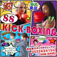 4105仙台泉SSキックボクシング24