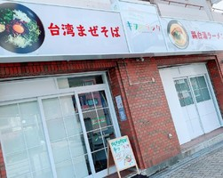 大阪市東淀川区豊里7丁目に「キヲテラッタ 上新庄店」が本日オープンされたようです。