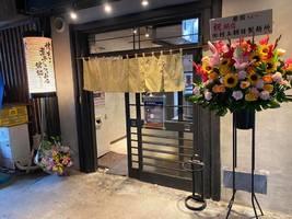 東京都府中市片町2丁目に「焼あご煮干しらーめん碧猫」が本日オープンされたようです。