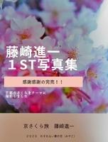 1st写真集「京さくら旅 藤崎進一」完売