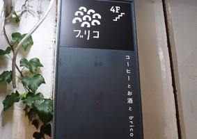 神戸市中央区三ノ宮町3丁目に「コーヒーとお酒と ブリコ」が明日グランドオープンのようです。