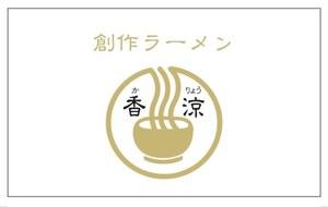 北海道札幌市北区北24条西3丁目に「創作ラーメン香涼」が本日オープンされたようです。