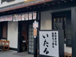 栃木県佐野市北茂呂町に「佐野らーめん いたる」が12/11オープンされたようです。
