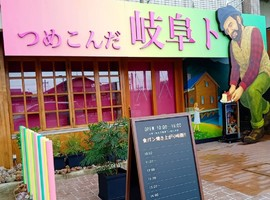 岐阜県岐阜市川部2丁目に高級食パン専門店「つめこんだ岐阜ト」が本日プレオープンのようです。