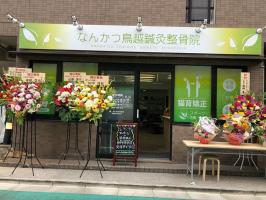 祝!6/3open『なんかつ鳥越鍼灸整骨院』(東京都台東区)