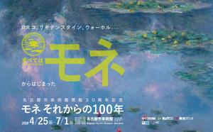 名古屋市美術館開館30周年記念 モネ それからの100年