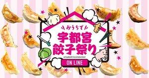 今年はおうちで宇都宮餃子祭りオンライン!