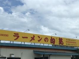 富山市のラーメン店 白晃