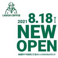 祝!8/18open『ラフコーヒー』自家焙煎コーヒーショップ(群馬県前橋市)