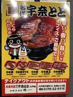 【八戸市六日町】青森県初上陸「名代 宇奈とと 八戸店」が21.9.17 オープンしました!