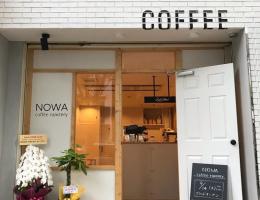 いつもの毎日に一杯のおいしいを...大阪市北区西天満3丁目に「ノワコーヒーロースタリー」オープン