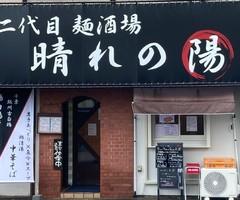 千葉県八千代市八千代台西3丁目に「二代目麺酒場 晴れの陽」が本日と明日プレオープンのようです。
