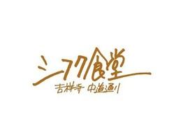 新店!東京都武蔵野市吉祥寺本町に『シフク食堂』10/15オープン