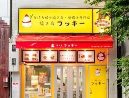 新店!埼玉県さいたま市浦和区高砂に『焼き鳥ラッキー 浦和店』9/29グランドオープン