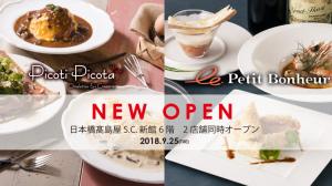 日本橋高島屋S.C.新館に「ルプティボヌール/ピコティピコタ」9月25日2店舗同時オープン!