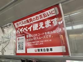 関東バスが運賃のPayPay支払いに対応