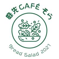 事務所だった場所を改装。。。愛媛県西予市宇和町岩木に『庭先cafeそら』9/23オープン
