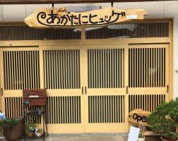 ちょっぴり温かさを感じられるような場所に...新潟県新発田市上赤谷のカフェ「あかたにヒュッゲ」