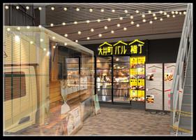 東京都品川区東大井5丁目に8店舗でハシゴを楽しめる「大井町バル横丁」12月4日オープン!