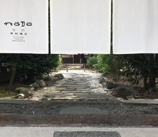 農と土の宴どころ...『二川伊料理店 NODO』
