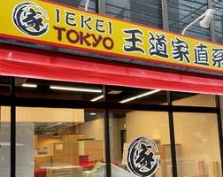 東京都千代田区外神田に「王道家直系 IEKEI TOKYO」が本日オープンされたようです。