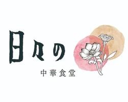 祝!6/26-30プレopen『日々の』中華食堂(東京都渋谷区)