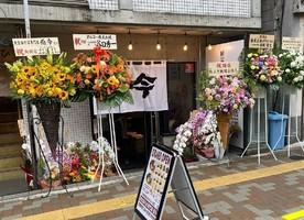 東京都台東区花戸川1丁目に「東京油そば専門店 而今 淺草店」が5/13にオープンされたようです。