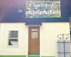 福岡県糟屋郡篠栗町に「ひみつキッチン ナカニシ」が明日オープンのようです。