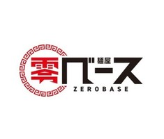 徳島県徳島市北常三島町1丁目に「麺屋零ベース」が9/5にオープンされたようです。