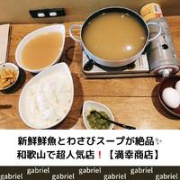 新鮮鮮魚とわさびスープが最高!!満幸商店