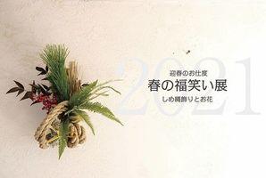 ◆春の福笑い展◆開催♪ -cocochi zakka-