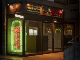 東京都渋谷区代々木1丁目に「タンドールとインドカリー新宿ボンベイ」本日グランドオープン!