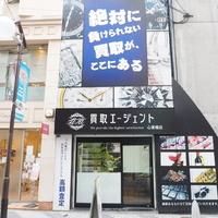 27128買取エージェント心斎橋店
