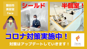 YouTubeに新型コロナウイルス対策の動画をUPしました!