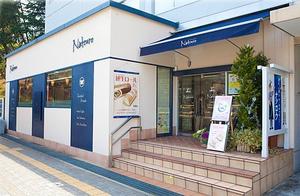 吹田 桃山台駅近くの「パティスリーナツロウ」7/31に閉店になるようです。