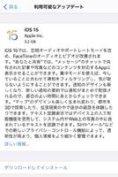 iOSアップデート時の不具合も「Plaba(プレバ)新居浜店」へご相談下さい!!